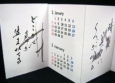 H616d  2007うたの暦帳