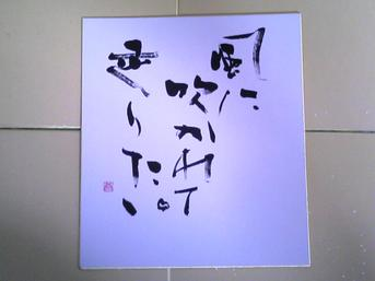 k603 色紙作品