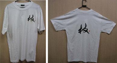 Tシャツ技