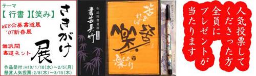 07Sakigake-Tohyo.jpg