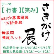07Sakigake180.jpg