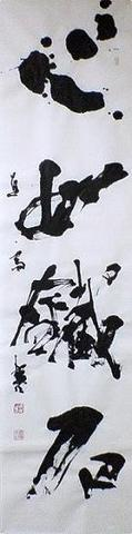 s706 心如鉄石