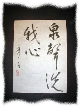 s713 神泉
