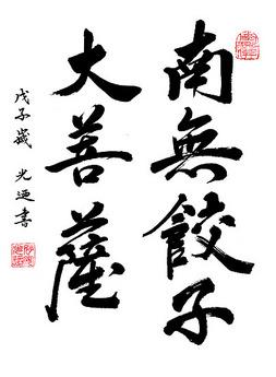 S811 南無餃子大菩薩
