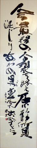 9GI09 中澤系の歌 王黎光(りこう)筆