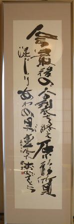 中澤系の歌 王黎光(りこう)筆
