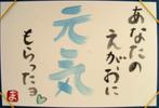 笑顔で元気!!:さくらんぼ筆
