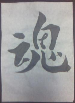 見えない言葉(魂):BLUE BEAT筆
