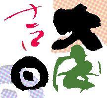 大安吉日:Toshimitsu筆
