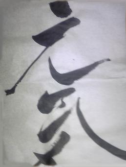 元気:蘇雲筆