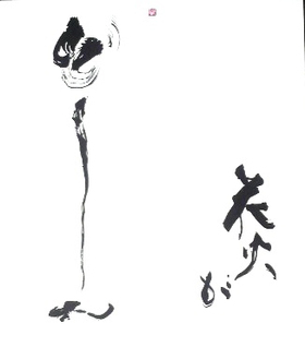花火がどーん:広島の龍仙筆