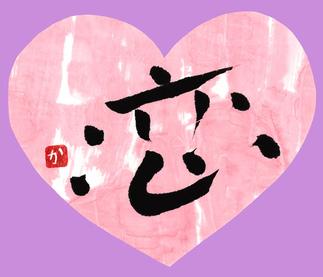 恋:かおり筆