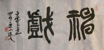 神戯: tokki筆