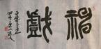 9JI04 神戯: tokki 筆