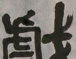 神戯: tokki筆 の部分