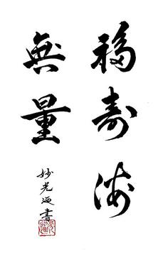 福寿海無量:戸川光迺筆