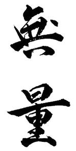 9JI07 福寿海無量の部分図「無量」