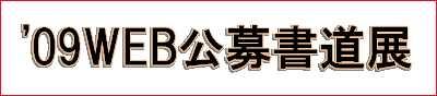 '09WEB公募書道展(無派閥書道ネット)
