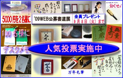 全員プレゼント!'09WEB公募書道展の人気投票