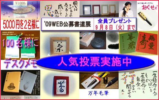 '09WEB公募書道展の人気投票