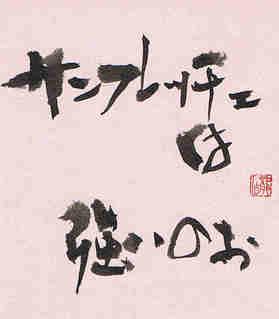「サンフレッチェは強いのぉ」広島の龍仙作