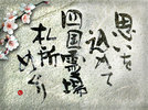 「四国八十八ヶ所巡礼」むんきち作