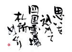 「四国八十八ヶ所巡礼」むんきち作:部分