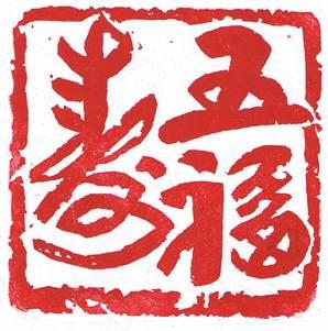 「五福寿」麦山