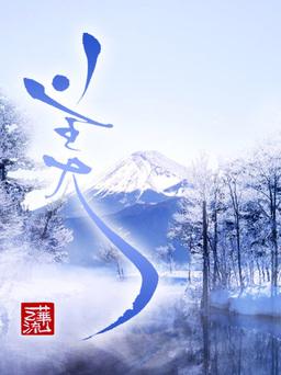 「日本の美」華乙流作