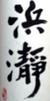 「浜瀞」山室良峯作