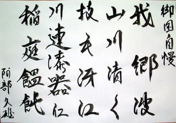 「漆器と饂飩」阿部 久雄作