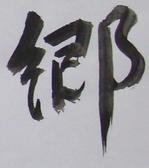 「漆器と饂飩」阿部 久雄作 部分