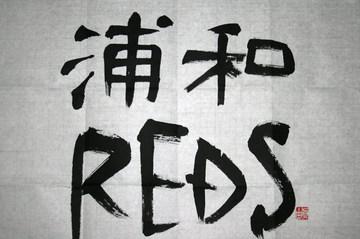 「浦和REDS」真由美作