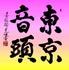 「東京音頭―TOKYO ON DO!」戸川光迺 (とがわ・こうだい)作