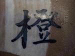 「西の小京都」香風作