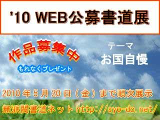 2010WEB公募書道展